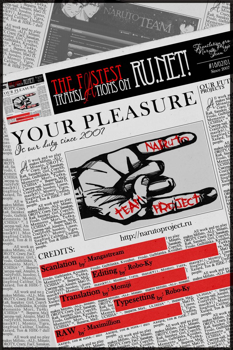 Манга Bleach / Блич Манга Bleach Глава # 417 - Богоубийца 19, страница 1